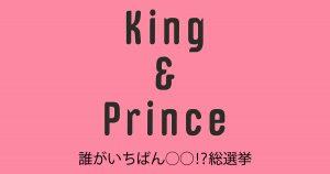 シンデレラ ガール 歌詞 king&prince