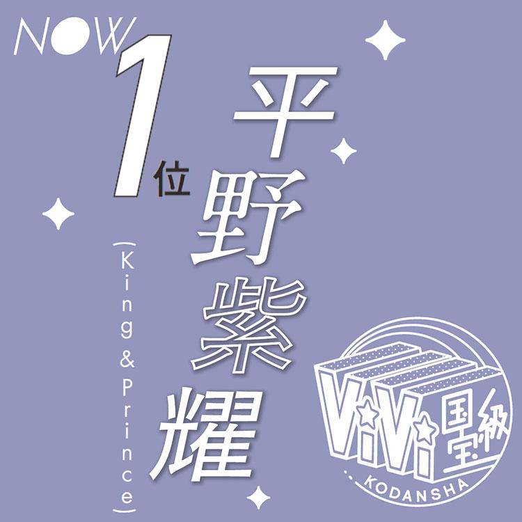 平野紫耀 イケメンランキング