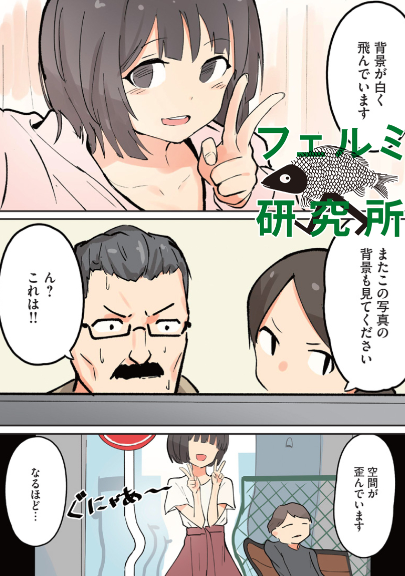フェルミ 研究 所 漫画