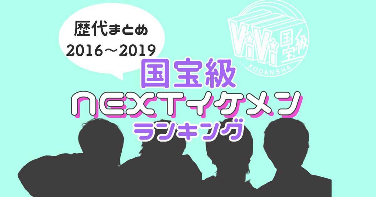Next イケメン ランキング 2020