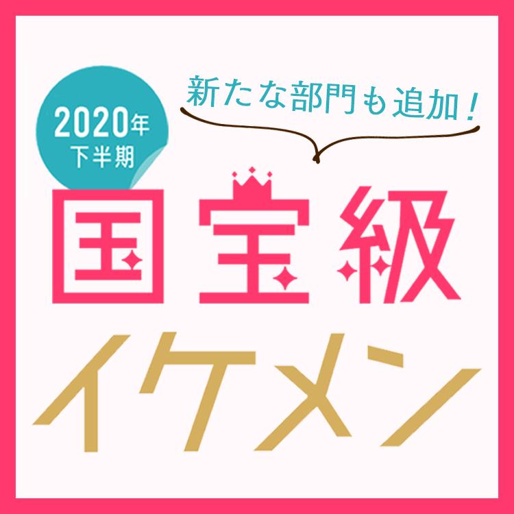 ランキング 2020 国宝 顔面
