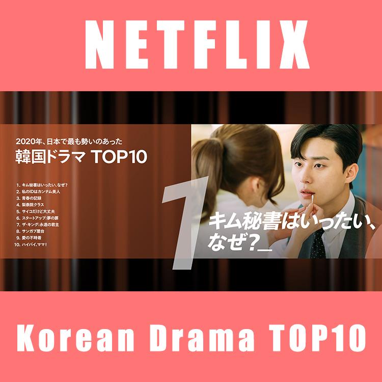 2020 韓国 ドラマ NHK韓国ドラマ2020の地上波放送予定一覧:見逃しや再放送予定も!